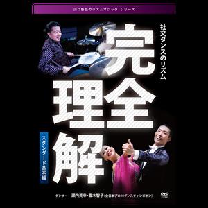 DVD 社交ダンスのリズム 完全理解 / スタンダード基本編