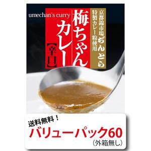 梅ちゃんカレー バリューパック60(外箱無し)『送料無料』