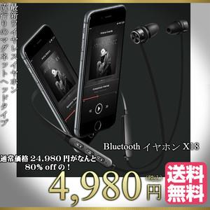【送料無料・税込み】最新 Bluetooth ワイヤレスイヤホン X18 ブラック マグネット ヘッド i-phone android 最高 音質 ノイズキャンセル