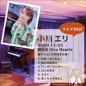【ライブDVD】2020.11/21@国分寺Give Herts