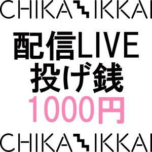 CHIKA-IKKAI配信LIVE 投げ銭1000円
