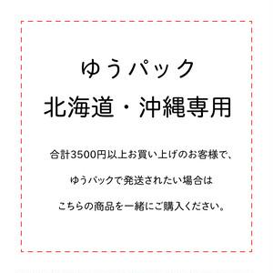 合計3500円以上お買い上げのお客様で、ゆうパックで発送されたい場合(北海道・沖縄専用)