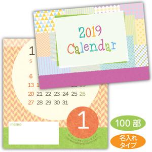 2019年プチカレンダー 名入れタイプ デザインC <100部セット>