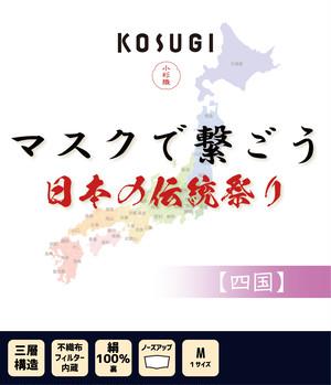 【祭りマスク・四国】日本の伝統祭り小杉マスク