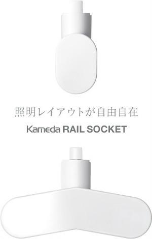 ダクトレール用直管LED用ソケット / kameda環境デザイン