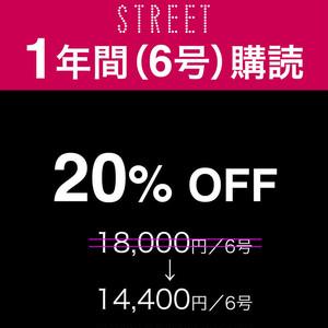 STREET年間購読(6号) 20% OFF