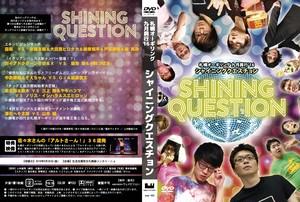 札幌オーギリングDVD#23 九月興行'16「シャイニングクエスチョン」