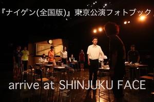 ナイゲン(全国版)東京公演フォトブック『arrive at SHINJUKU FACE』