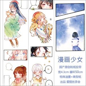 漫画少女【爱丽丝茶会原创】特殊インク・剥離紙