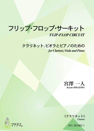 M1402 FLIP-FLOP CIRCUIT(Clarinet, Viola and Piano/K. MIYAZAWA /Full Score)