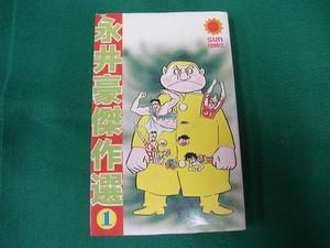 永井豪傑作選1 サンコミックス