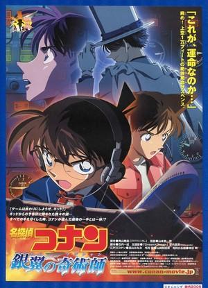 (2D)名探偵コナン 銀翼の奇術師〈マジシャン〉【第8作】
