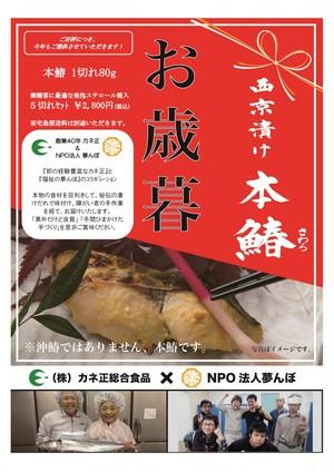 西京漬け本鰆(ほんさわら)5切れセット