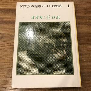 トッパンの絵本シートン動物記1 オオカミ王 ロボ