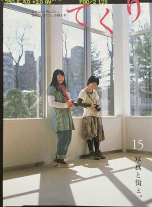 『てくり15号-写真と街と-』まちの編集室
