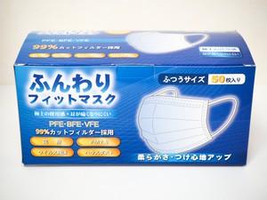 【合計250枚 まとめ買いでお得!】ふんわりフィットマスク(50枚入りキャラメルボックス×5個セット)