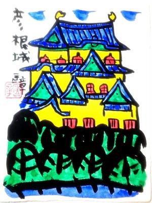 榊原匡章 気の出る絵 古城シリーズ「彦根城」(タテ:およそ14cm、ヨコ:およそ18cm)