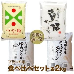 ブランド米 食べ比べセット 2kg×2種 (計4kg) 送料無料