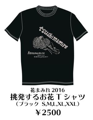 挑発するお花Tシャツ 黒