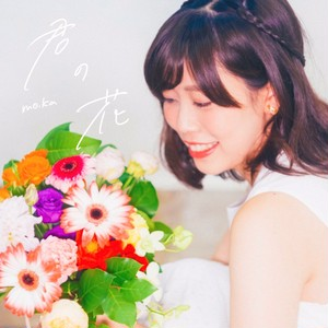 2nd mini album 「君の花」