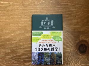 樹の手帳 【著】岩谷美苗
