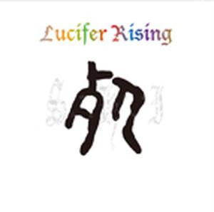 """S.H.I - LUCIFER RISING  7"""""""