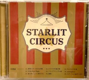 オリジナルアルバムCD「STARLIT CIRCUS」