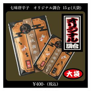 七味唐辛子 オリジナル調合 大袋 15g