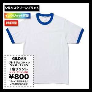 GILDAN 5.3oz プレミアムコットン ジャパンスペック リンガーTシャツ (品番GL76600)