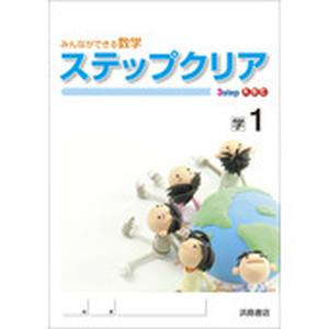 浜島書店 ステップクリア1・2・3(学校図書版) 各学年(選択ください) 問題集本体のみ 別冊解答なし 新品