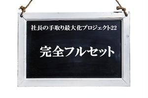 社長の手取り最大化小冊子(1~22)フルセット