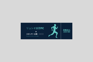 Small Size リュシオ辰野FC応援バナー