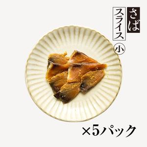 【5パック】スライス小(さば)