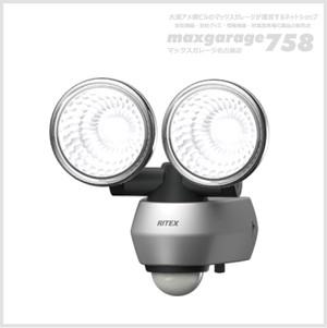防雨型LEDセンサーライト(10W LED×2灯)LED-AC2020 ムサシ