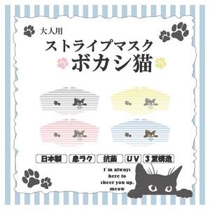 猫マスクシリーズ ストライプボカシ 足跡と猫 裏地絹100% 男女兼用 大人サイズ 従来のサイズよりほんの少し大きくなりました