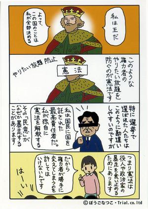 【20枚】小学生にもわかる憲法入門ポストカード