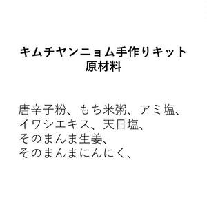 キムチヤンニョム手づくりキット(※ヤンニョム材料のみ)