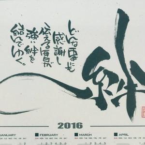 ピースカレンダー2016