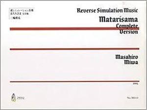 M0110 逆シミュレーション音楽・またりさま(鈴・カスタネット8組/三輪眞弘/楽譜)