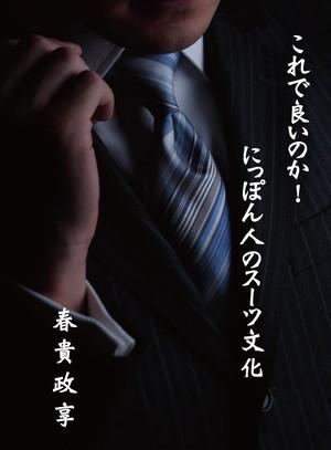 【電子書籍】これで良いのか!にっぽん人のスーツ文化