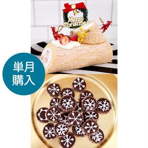 【単月購入】お菓子レッスンキット/12月メニュー