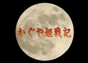 【先行販売】主催公演「かぐや姫戦記」前売券