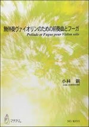 K0311 Prelude et Fugue pour Violon solo(A. KOBAYASHI /Full Score)