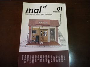 mal 01 隣町珈琲の本