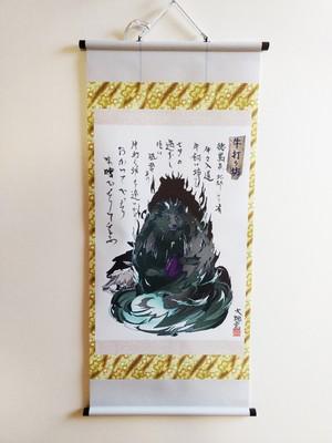 妖怪163・牛打ち坊(徳島)