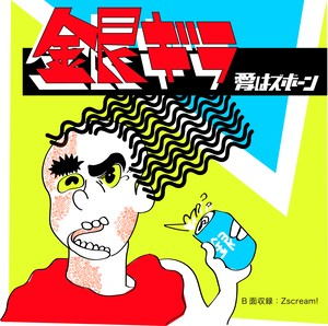 7 inch record『銀ギラ』