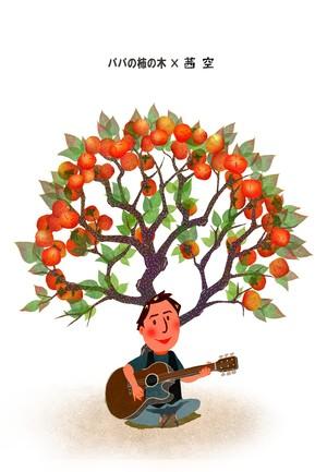 オリジナルポストカード / 楽曲「茜空」×絵本「パパの柿の木」