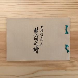 楚囚之詩(名著復刻全集) / 北村透谷(著)
