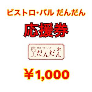 ビストロ・バル だんだん応援券(¥1,000)