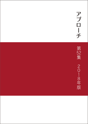 セメント産業年報「アプローチ」